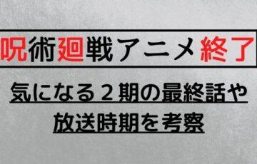 呪術廻戦アニメ2期の最終話と放送時期の考察まとめ