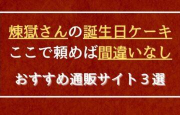 煉獄さんの誕生日ケーキのおすすめ通販サイト3選~注文方法もご紹介~