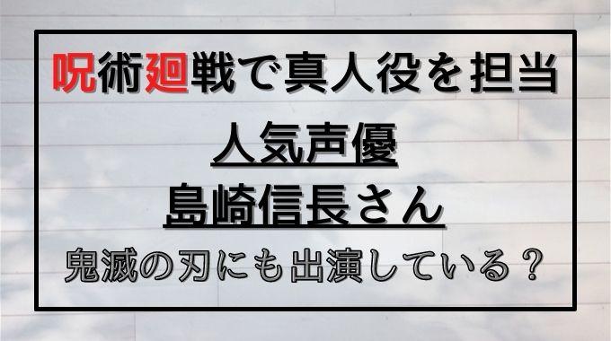 呪術廻戦のまひとの声優は島崎信長さん!鬼滅の刃への出演は?
