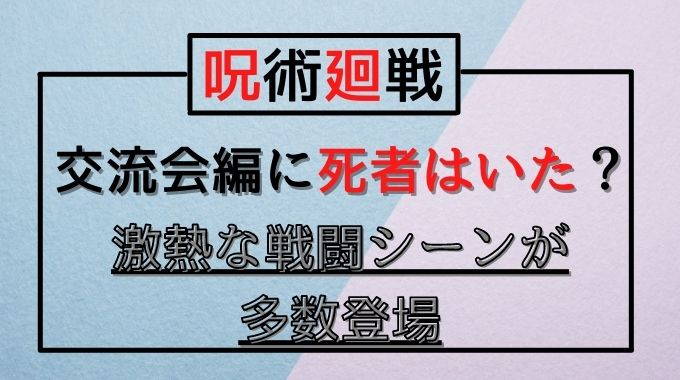 【呪術廻戦】死んだキャラは交流会編にいた?アニメでは何話で放送される?