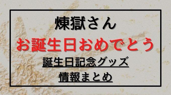 煉獄杏寿郎さんの誕生日の塗り絵や缶バッジなどのグッズを手に入れる方法は?