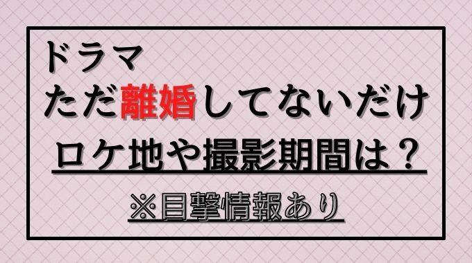 ただ離婚してないだけドラマのロケ地は神奈川県相模原市や小田原市?目撃情報から徹底調査!