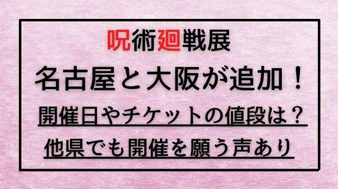 呪術廻戦展が名古屋と大阪でも開催!いつからでチケット予約方法や値段についてもご紹介