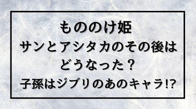 もののけ姫 サンとアシタカはその後結婚?プロポーズや子供が気になる!