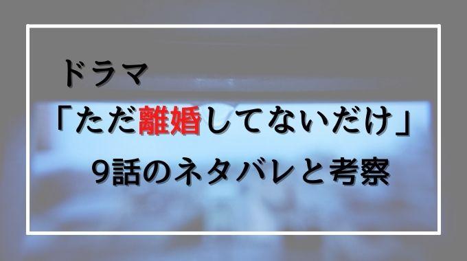 ただリコ ドラマ9話のネタバレや感想と考察!96日目となった殺人共同生活