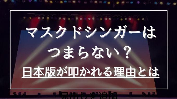 マスクドシンガー日本版はつまらないしひどい?やらせや評判を徹底調査
