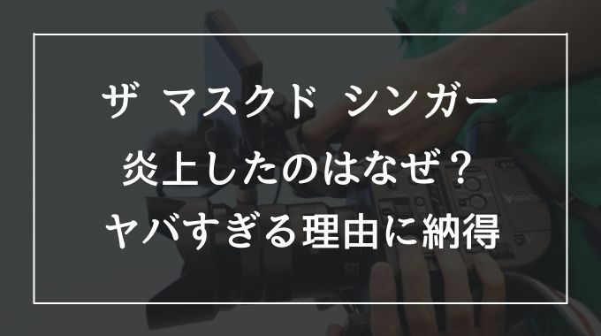 ザ マスクド シンガー日本でいつ撮影?マスクなし炎上で批判殺到?