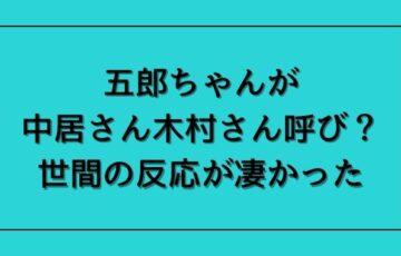 稲垣吾郎が7.2 新しい別の窓#43で中居正広をさん付けで呼ぶ?視聴者の意外な反応とは?