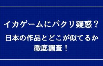 イカゲームはカイジ・ライアーゲーム・神様のいうとおりのパクリ?日本の類似作品と比較して紹介!